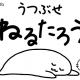 パオン・ディーピー、育成アプリ『うつぶせねるたろう』を配信開始 ひたすら寝続ける「ねるたろう」に快適な睡眠環境を与えよう!