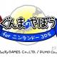 PUMOとRucKyGAMES、『ぐんまのやぼう for ニンテンドー3DS』の配信開始