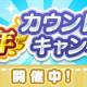 セガゲームス、『ぷよぷよ!!クエスト』で「3月お得な10連ガチャ」を開催 3回目の「10連ガチャ」で必ず「ぷよフェスキャラクター」が出現