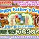 オフィス・クリエイト、『クッキングママおりょうりしましょ!』で「父の日イベント」を6月1日より開催!