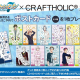 アニメイト、『アイドリッシュセブン』×「CRAFTHOLIC」コラボフェアを開催決定! アニメイトで対象商品を買って特典ポストカードを手に入れよう