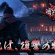 NetEase Games、『流星アサシン・武侠デスティニー』のβテストをAndroid向けに先行配信開始!!