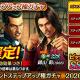 セガ、『龍が如く ONLINE』で「柏木修」「錦山彰」が新SSRで登場する「強化応援イベントステップアップ極ガチャ」を開催!