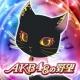 コーエーテクモゲームス、ソーシャルSLG『AKB48の野望』のサービスを3月26日をもって終了
