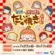 セガ エンタテインメント、セガのたい焼き 池袋店で「ラブライブ!サンシャイン!!」とのコラボたい焼きを7月23日より発売!