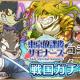ラクジン、『戦国パズル!!あにまる大合戦』で『東京放課後サモナーズ』コラボイベントを開始