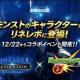 Netmarble、『リネージュ2 レボリューション』×『モンスターストライク』コラボを12月22日より開催! 特設サイトをオープン