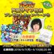 セガゲームス、『共闘ことばRPG コトダマン』で佐倉綾音さんのサイン色紙が当たるプレゼントキャンペーンを本日より開催!