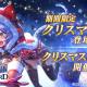 アプリボット、『ブレイドエクスロード』で新ユニット「カイ 聖夜の猫サンタ(CV:斉藤佑圭)」登場のイベント「奇跡の降る夜に」&ガチャを明日より開催!