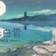 賈船、Nintendo Switch向けの「漢詩」がテーマの音楽ゲーム『陽春白雪 Lyrica』のあらかじめダウンロードを開始!