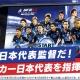 サイバード、『BFBチャンピオンズ2.0』にサッカー日本代表の選手たちが再登場 新たに9選手を加え総勢32名が獲得可能に
