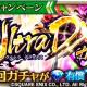 スクエニ、『ロマサガRS』で「Ultra DXガチャ」と「SS確定プラチナピックアップガチャ」を21日より開催!