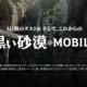 パールアビスジャパン、『黒い砂漠 MOBILE』のCβTのアンケート結果を公式フォーラムで公開 開発チームのコメントも