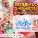 ブシロードとCraft Egg、『ガルパ』がバレンタインを記念して「スター×250」&「バレンタインチョコ」をプレゼント!
