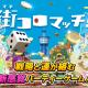 Aiming、『街コロマッチ!』でカムバックキャンペーンを実施 限定キャラカードがもらえる「冬の街コロ」イベントも開催中!