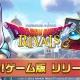 スクエニ、『ドラゴンクエストライバルズ』のPC版をYahoo!ゲームで2月下旬よりサービス開始 本日より事前登録キャンペーンをスタート!