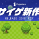 Cygames、未発表新作タイトルのティザーサイトを更新! ゲーム情報の順次公開を開始