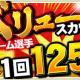 KONAMI、『プロ野球スピリッツA』で「バリュースカウト」を開催! 10連でAランク以上の自チーム選手が登場!