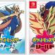 シリーズ最新作『ポケモン ソード・シールド』、初週世界販売本数600万本突破! Nintendo Switchソフト史上最速・最多!