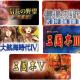 コーテク、スマホで遊べる名作SLG『信長の野望』『三國志』など5タイトルがお得に買える「サマーセール」を18日まで開催!