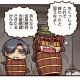 FGO PROJECT、超人気WEBマンガ「ますますマンガで分かる!Fate/Grand Order」の第122話「面会」を公開