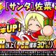 KONAMI、『実況パワフルプロ野球』で「狙い打ちガチャ [サンタ]佐菜 あゆみ」を開催!