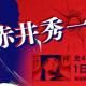 サイバード、『名探偵コナン公式アプリ』にて赤井秀一特集vol.1を実施! 全4エピソード15話がいつでも全話無料公開