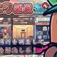 JOE、本格謎解きアドベンチャーゲーム『ハニワ探偵』をリリース ストーリーが進むと様々なミニゲームも登場