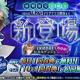 DMM GAMES、『一血卍傑-ONLINE-』に衣装替え英傑「【科学者】フツヌシ(CV:鳥海浩輔さん)」が登場!