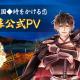 サイバード、『イケメン戦国◆時をかける恋』で第二幕最新PVを公開! プロローグのフルボイス化発表