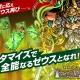 アソビズム、『ドラゴンポーカー』でスペシャルダンジョン「全能の神ゼウス」を復刻開催