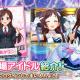 バンナム、『デレステ』で新アイドル「辻野あかり」を追加! ログインボーナスのほか、LIVEやローカルオーディションでも獲得可能!