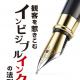 ボーンデジタル、書籍『インビジブルインク 共感するストーリーを構築するための実践テクニック』を9月25日より発売