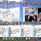 f4samurai、『オルタンシア・サーガ』の国営放送を配信! サイン色紙が当たる「モザイクアートプロジェクト」や卓上カレンダーの発売も決定!