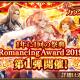 スクエニとアカツキ、『ロマサガRS』で8月30日より「Romancing Award 2019 第1弾キャンペーン」を開催 8月25日よりカウントダウンクエストを実施