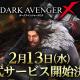 ネクソン、『DarkAvenger X』の正式サービス開始を2月13日に決定 公式TwitterのCPでゲーム内アイテム入手のチャンスも!!