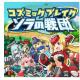 サイバーステップ、新作リアルタイム・タクティカルRPG『コズミックブレイク ソラの戦団』のAndroid版の配信日を12月24日に決定!