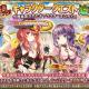 DMM GAMES、『FLOWER KNIGHT GIRL』で新イベント「銃声よ、荒野を拓け」を開催!