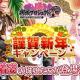 DMM GAMES、『御城プロジェクト:RE』で「謹賀新年キャンペーン」を開催 新城娘「[正月]大坂城」「[正月]姫路城」が登場
