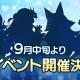 サイバーステップ、『暁のブレイカーズ』で『バーチャルYouTuberグループ』が登場する新イベント開催 9月中旬より実施