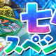 ガンホー、『パズドラ』で「七夕スペシャル!」を7月6日より開催!