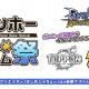 ガンホー、「ガンホー 秋のゲーム祭」を11月24日にイオンレイクタウンkazeで開催 『TEPPEN』や『パズドラGOLD』などを出展