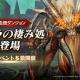 ネットマーブル、『リネージュ2 レボリューション』で新血盟ダンジョン「カトラの棲み処」を実装!