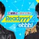 セガゲームス、『Readyyy!』で初の公式WEBラジオ番組「Readyyy!Ohhh!」の配信を開始!