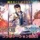セガゲームス、『オルタンシア・サーガ』で『サクラ大戦』とのコラボ開催が決定! コラボPVを公開中 コラボ記念特番も9月15日に放送へ