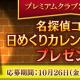 『名探偵コナン公式アプリ』で「名探偵コナン日めくりカレンダー2019」をプレゼントするプレミアムクラブ2周年記念キャンペーンを開催