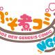 セガ、『PSO2 ニュージェネシス』公式WEB漫画「ぷそ煮コミNGS」を6月9日より連載開始! 1話を先行公開!