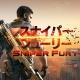 ゲームロフト、新作FPS『スナイパーフューリー』を11月19日に配信決定 事前登録で徹甲弾や金合金エキゾフレームなどアイテム5種入りのスターターアイテムをプレゼント