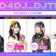 ブシロード、「#D4DJ_DJTIME」8月後半のキャストとして高木美佑さんと各務華梨さんの出演が決定!