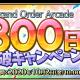 『FGO Arcade』が稼働800日突破を記念したキャンペーンを実施 「素材交換券」や「叡智の猛火 ALL★4(SR)」などが手に入る